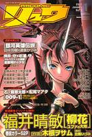 月刊COMICリュウ2007年1月号