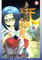 山田J太『あさっての方向』第2巻