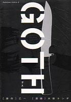 Goth(ゴス)_乙一&大岩ケンヂ