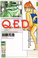 Q.E.D.証明終了22_加藤元浩
