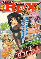 comicREX2007年3月号