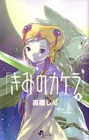 きみのカケラ第5巻_高橋しん