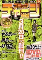 チャージ2007年00号