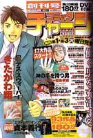 コミックチャージ2007年01号