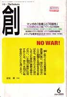創(つくる)2003年3月号
