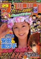 週刊少年マガジン2007年17号