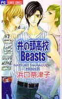 井の頭高校Beasts_浜口奈津子