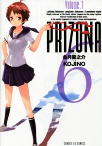 Prizona6ぷりぞなしっくす第1巻_KOJINO