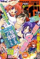 月刊ドラゴンエイジ(Doragon AGE)』2007年5月号