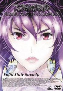 攻殻機動隊 S.A.C. Solid State Society