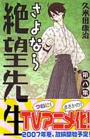 さよなら絶望先生第八集_久米田康治