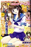 コミックマーブル2007年創刊号
