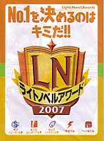 ライトノベルアワード2007チラシ