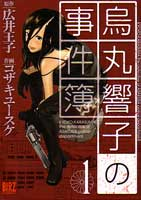 烏丸響子の事件簿第1巻_広井王子コザキユースケ