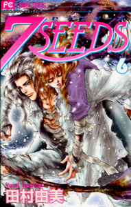 田村由美『7SEEDS(セブンシーズ)』第6巻