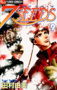 田村由美『7SEEDS(セブンシーズ)』第9巻