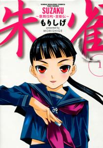 もりしげ『朱雀 SUZAKU 歌舞伎町・雀姫伝』第1巻