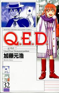Q.E.D. 証明終了_第32巻_加藤元浩