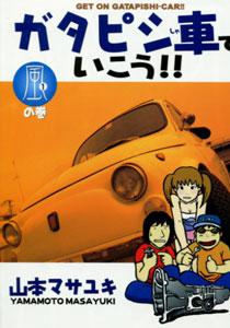 ガタピシ車で行こう!!第1巻風の巻_山本マサユキ