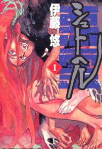 シュトヘル悪霊01伊藤悠