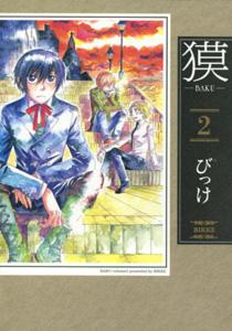獏-BAKU-第2巻_びっけ