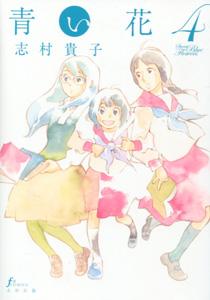 青い花第4巻_志村貴子