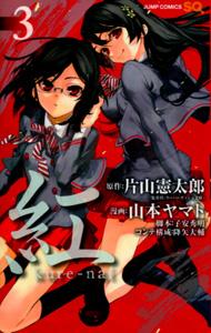 山本ヤマト&片山憲太郎『紅(kure-nai)』第3巻