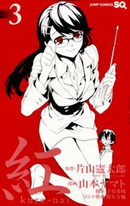 山本ヤマト&片山憲太郎『紅(kure-nai)』第3巻カバー下