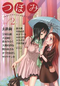 季刊百合アンソロジー・つぼみ_vol.02