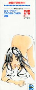 涼風第7巻_カバー折り返し全裸画像