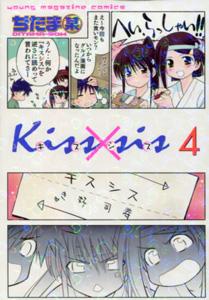 kissxsis(キスシス)第4巻_ぢたま某