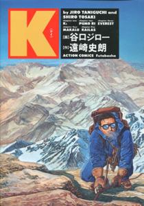 K(ケイ)_谷口ジロー