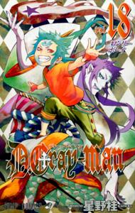 D.Gray-man(ディー・グレイマン)第18巻_星野桂