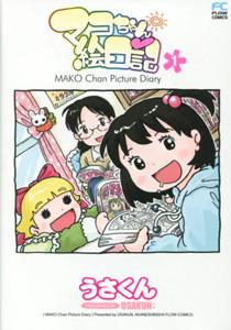 マコちゃん絵日記第1巻_うさくん