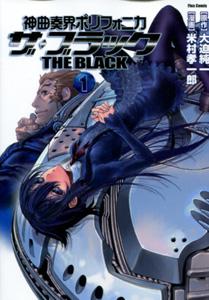 神曲奏界ポリフォニカ_ザ・ブラック(THE BLACK)漫画版01巻_大迫純一&米村孝一郎