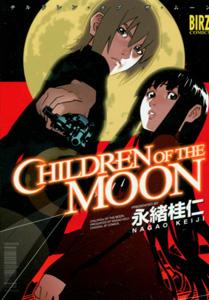 children_of_the_moon_永緒桂仁
