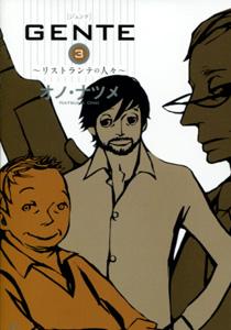 オノ・ナツメ『GENTE(ジェンテ)~リストランテの人々~』第3巻