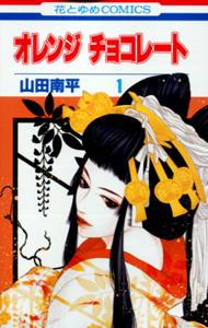 オレンジチョコレート第1巻_山田南平
