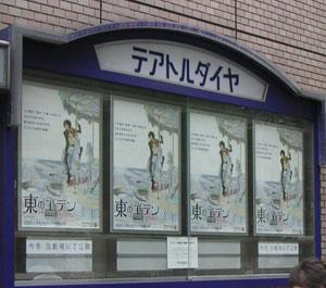 東のエデン劇場版ポスターがあった