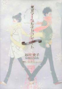 東京マーブルチョコレート_谷口史子