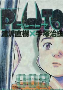 PLUTOプルートゥ第8巻_浦沢直樹&手塚治虫