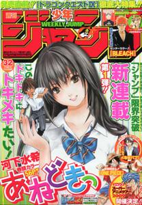 週刊少年ジャンプ2009年32号