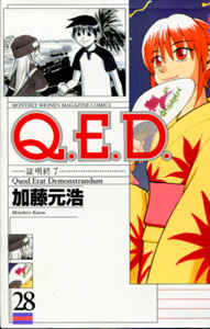Q.E.D.第28巻_加藤元浩