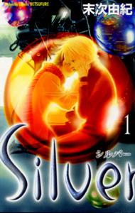 末次由紀『Silver(シルバー)』第1巻