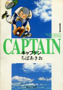 キャプテン第1巻_ちばあきお