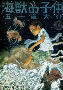海獣の子供04_五十嵐大介