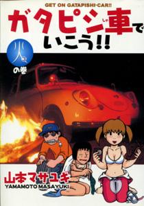 ガタピシ車でいこう!!第3巻_山本マサユキ