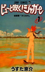 うすた京介『ピューと吹く! ジャガー』第1巻