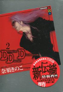 DDD第2巻_奈須きのこ