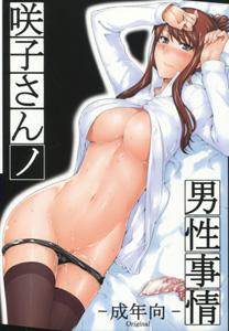 コミケ76良質同人誌09